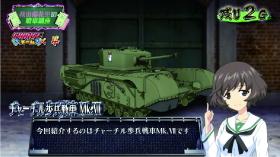 講座 ガルパン g 戦車