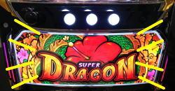 スーパー ドラゴン やめ 時