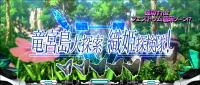 蒼穹のファフナーEXODUSの竜宮島大探索 織姫探検隊!