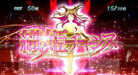 蒼穹のファフナーEXODUSの織姫(おりひめ)チャンスの画面