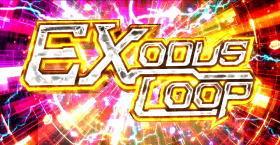 蒼穹のファフナーEXODUSのEXODUS LOOP(エクゾダスループ)の画面