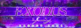 蒼穹のファフナーEXODUSのEXODUS(エクゾダス)ゾーンの開始画面