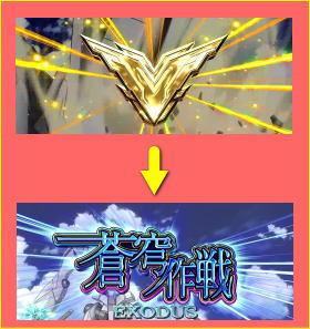 蒼穹のファフナーEXODUSの金V入賞の画面