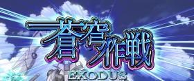 蒼穹のファフナーEXODUSの蒼穹作戦EXODUS(エンディング)の画面