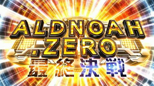 SLOTアルドノア・ゼロのエンディングバトル「最終決戦」