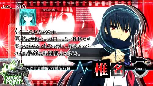 パチスロAngel Beats!のキャラ紹介「椎名」の画像