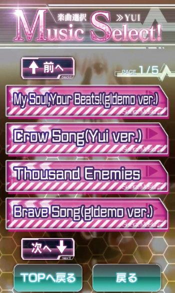 パチスロAngel Beats!の楽曲選択画面