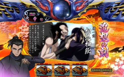 アニメ 絆2 開始画面 バジリスク絆 突入画面