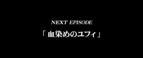 パチスロコードギアス反逆のルルーシュ3のエピソードBB「血染めのユフィ」画面