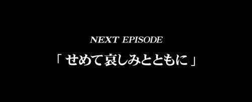 パチスロコードギアス反逆のルルーシュ3のエピソードBB「せめて悲しみとともに」画面