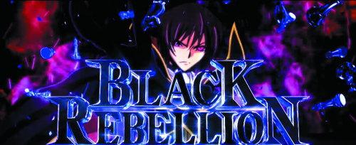 パチスロコードギアス反逆のルルーシュ3のAT「BLACK REBELLION(R2)」
