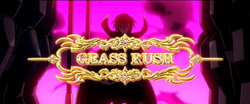 パチスロコードギアス反逆のルルーシュ3のフリーズ「ギアスラッシュ」