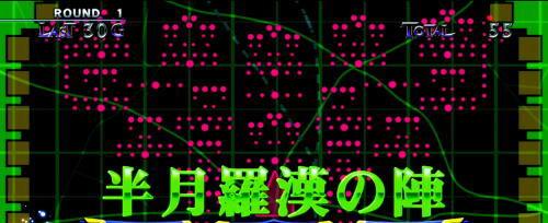 パチスロコードギアス反逆のルルーシュ3の陣形(半月羅漢の陣)