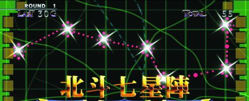 パチスロコードギアス反逆のルルーシュ3の陣形(北斗七星陣)