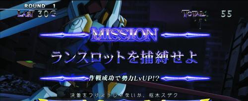 パチスロコードギアス反逆のルルーシュ3のミッション「ランスロットを捕縛せよ」