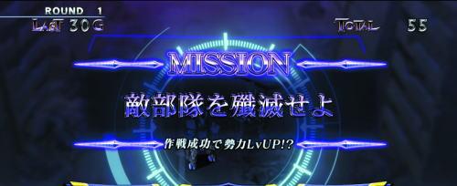 パチスロコードギアス反逆のルルーシュ3のミッション「敵部隊を殲滅せよ」