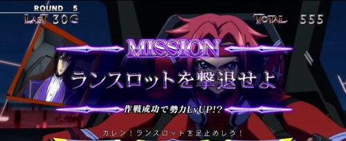 パチスロコードギアス反逆のルルーシュ3のミッション「ランスロットを撃退せよ」