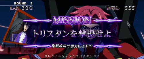パチスロコードギアス反逆のルルーシュ3のミッション「トリスタンを撃退せよ」