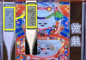 ドリームクルーン2の体温計演出