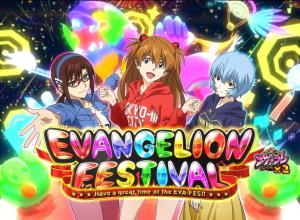 エヴァンゲリオン フェスティバルの