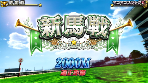 G1優駿倶楽部3の新馬戦