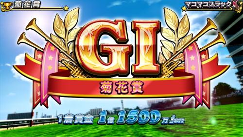 G1優駿倶楽部3のクラシックレース