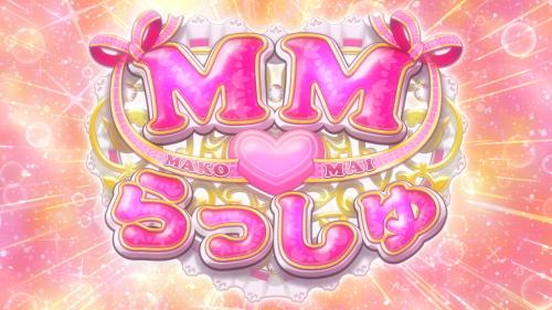 G1優駿倶楽部3のMMラッシュ