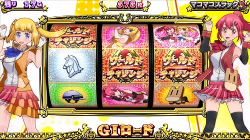 G1優駿倶楽部3のG1ロード中画面