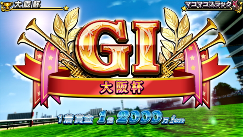 G1優駿倶楽部3の大阪杯
