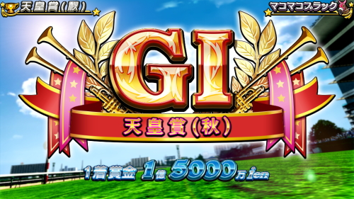 G1優駿倶楽部3の天皇賞秋