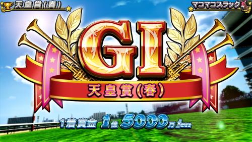 G1優駿倶楽部3の天皇賞春