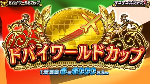 G1優駿倶楽部3のドバイワールドカップ