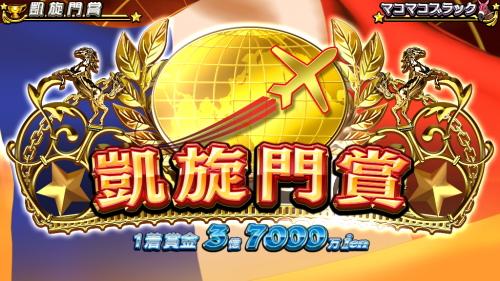 G1優駿倶楽部3の凱旋門賞