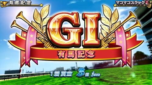 G1優駿倶楽部3の宝塚記念