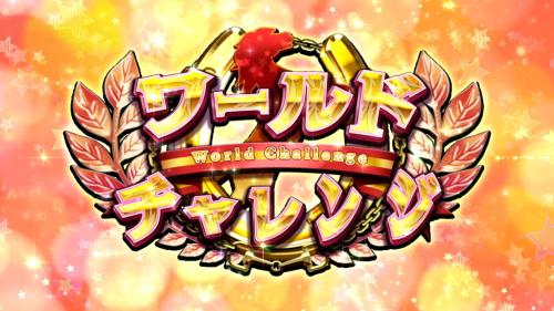 G1優駿倶楽部3のワールドチャレンジ