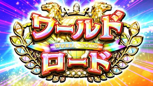 G1優駿倶楽部3のワールドロード