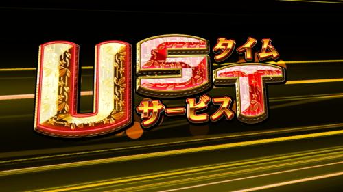 G1優駿倶楽部3のUST