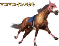 G1優駿倶楽部3のマコマコインパクト