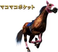 G1優駿倶楽部3のマコマコポケット