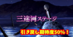 喰霊-零- 運命乱の三途河ステージ