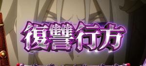 喰霊-零- 運命乱の復讐行方