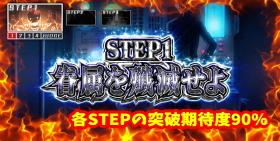 喰霊-零- 運命乱の特戦四課モードステップ1