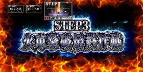 喰霊-零- 運命乱の特戦四課モードステップ3