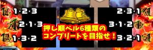 喰霊-零- 運命乱の零チャレンジ説明