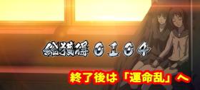 喰霊-零- 運命乱のエピソードボーナス終了画面