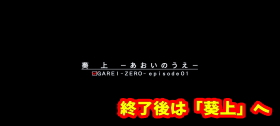 喰霊-零- 運命乱の特戦四課ボーナス終了画面