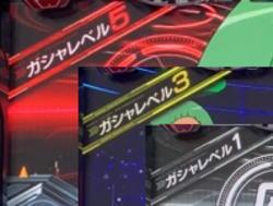 カードバトルパチスロ ガンダム クロスオーバーのガシャレベルの詳細の画像