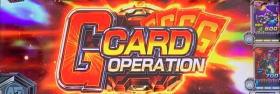 カードバトルパチスロ ガンダム クロスオーバーのG-カードオペレーションの画像