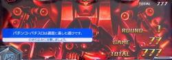 カードバトルパチスロ ガンダム クロスオーバーの設定2以上確定画面のAT終了画面