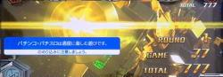 カードバトルパチスロ ガンダム クロスオーバーの設定5以上のAT終了画面